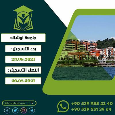اعلنت جامعة اوشاك ( UŞAK ÜNİVERSİTESİ ) عن مواعيد المفاضلة الخاصة بها لعام 2021