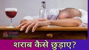 शराब की लत कैसे छोड़े? - How to quit Alcohol addiction? in Hindi