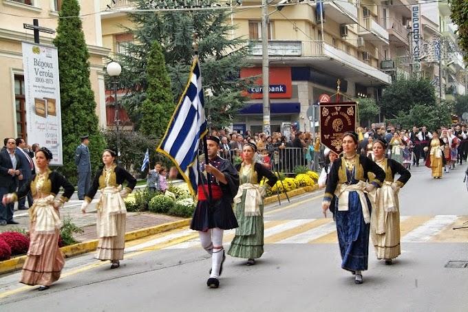 Δεν θα γίνει η παρέλαση στην Βέροια 16 Οκτωβρίου