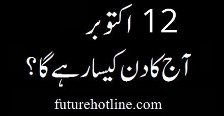 Horoscope Today in Urdu 12th October   aaj ka din kesa rahega