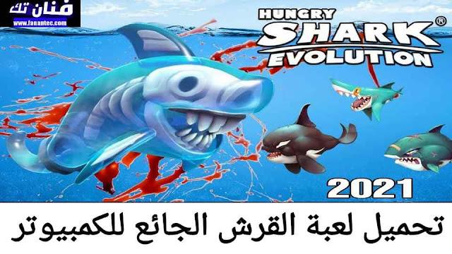 تحميل لعبة سمكة القرش الجائعة Hungry Shark للكمبيوتر برابط مباشر ميديا فاير