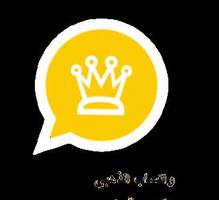 مميزات تحديث واتساب الذهبي أبو عرب ضد الحظر الإصدار الأخير 9.80