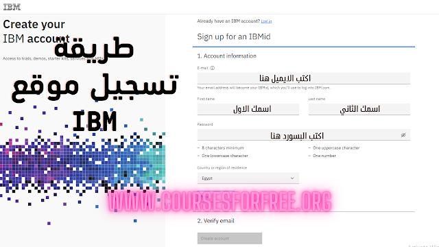 طريقة التسجيل علي موقع IBM