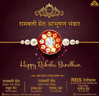 रामबली सेठ आभूषण भंडार परिवार की तरफ से रक्षाबंधन की हार्दिक बधाई शुभकामनाएं | #NayaSaberaNetwork