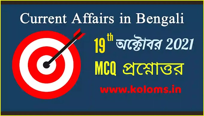 Daily Current Affairs In Bengali 19th October 2021