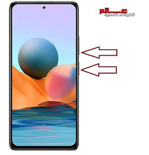 كيفية أخذ لقطة الشاشة ريدمي نوت 10 برو Screenshot Redmi Note 10 Pro
