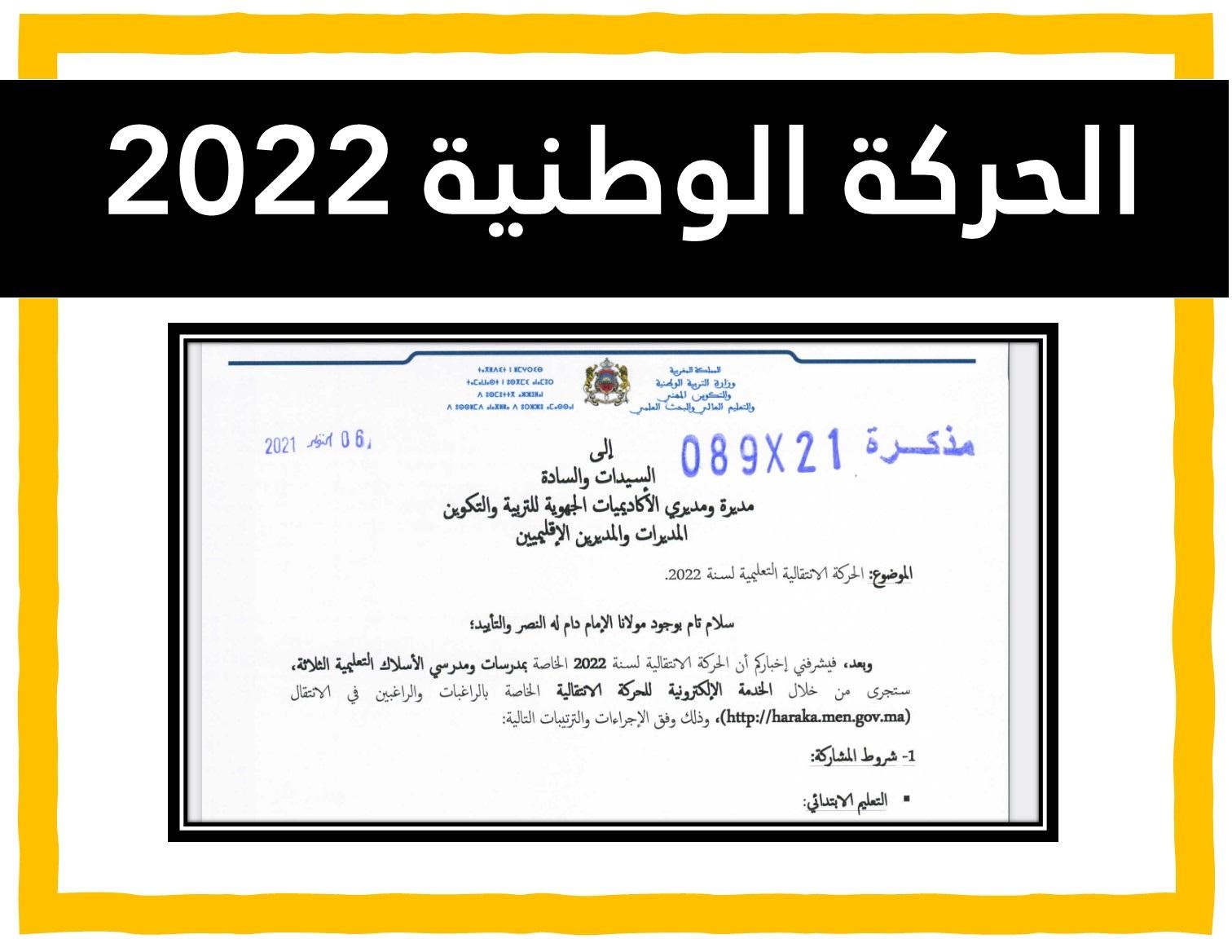 عاجل : صدور مذكرة الحركة الانتقالية 2022