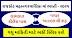 Rajakot Mahanagarpalika Of Gujarat Recruitment 2021