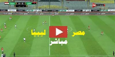 مشاهدة مباراة ليبيا ومصر بث مباشر libya vs egypt يلا لايف  في تصفيات كأس العالم