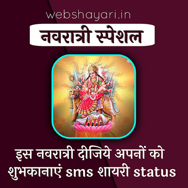 navratri special status hindi