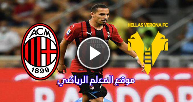 يلا شوت الجديد | مشاهدة مباراة ميلان وهيلاس فيرونا بث مباشر بتاريخ 16-10-2021 لايف في الدوري الايطالي تعليق عربي