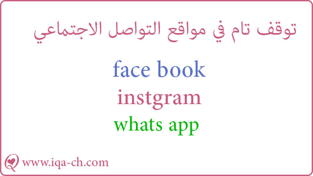 توقف  تام في خدمات الانترنت عالميا فيس بوك وانستقرام وواتس اب