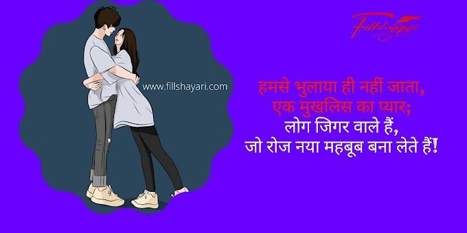 Love Shayari True Love Shayari