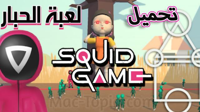 تحميل لعبة squid game مجانا للاندرويد
