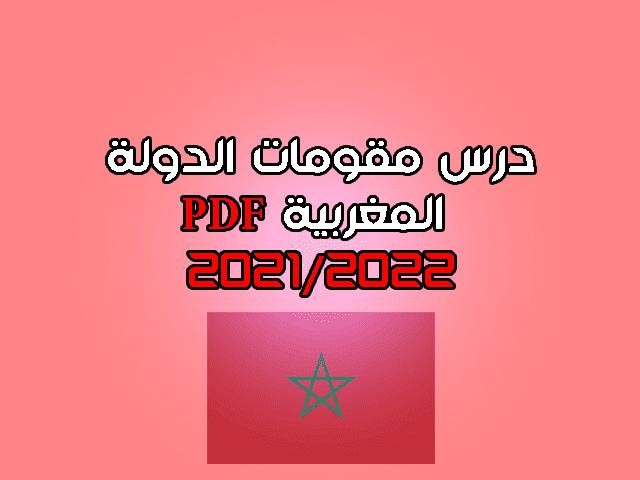 درس مقومات الدولة المغربية الثانية اعدادي pdf