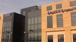 أسعار رسوم مصاريف الجامعة السعودية الالكترونية 1443