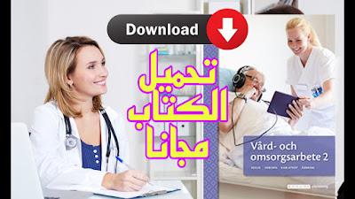 تحميل كتاب السويدية  Vård- och omsorgsarbete 2 مجانا بالكامل - عمل الرعاية والتمريض 2