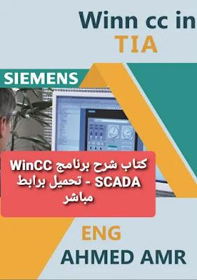 كتاب شرح برنامج WinCC SCADA - تحميل برابط مباشر