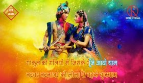 भोली भाली राधा को सताए रे मुरारी Bholi Bhali Radha Ko Sataye Re Murari Lyrics - Bharat Kamal, Gul Saxena