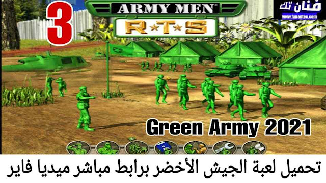 تحميل لعبة الجيش الاخضر 3 Army Men RTS للكمبيوتر برابط مباشر ميديا فاير