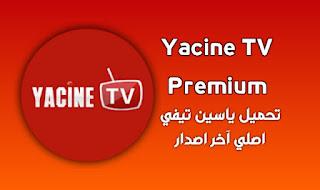 تحميل برنامج ياسين تيفي Yacine TV Premium أصلي بدون اعلانات آخر اصدار من ميديافاير