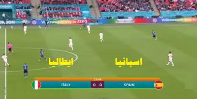 مشاهدة مباراة ايطاليا واسبانيا بث مباشر كورة اون لاين اليوم في نصف نهائي دوري الأمم الأوروبية