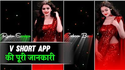 v short app kya hai
