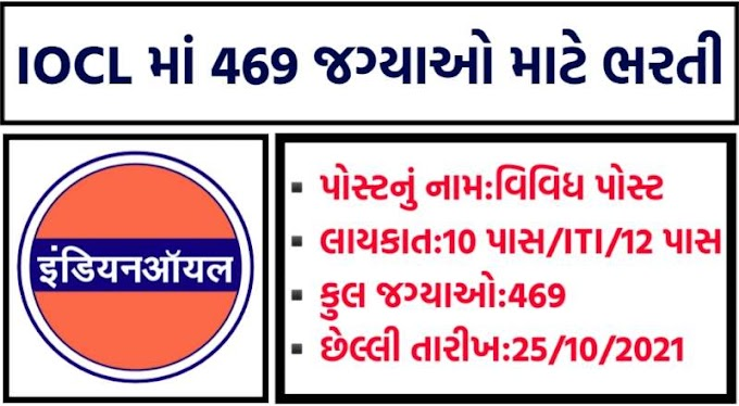 Indian Oil Corporation Limited (IOCL) Recruitment 2021 Apply Now