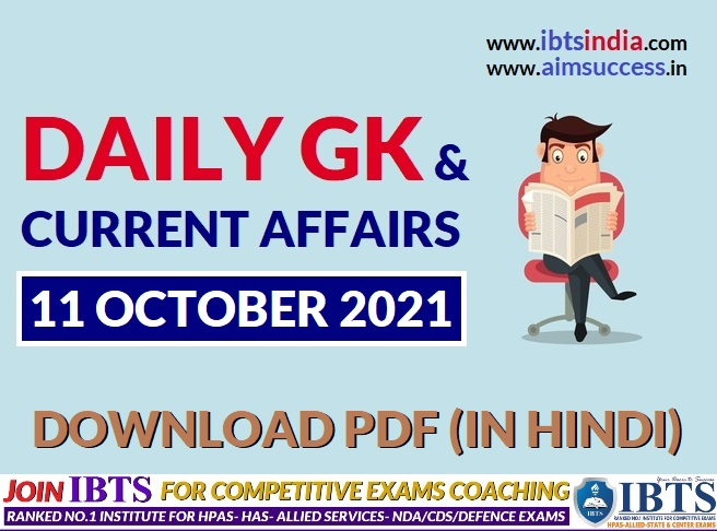11 October 2021: Daily Current Affairs & GK Update (In Hindi & English)