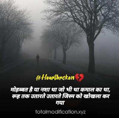 70+ प्यार में दर्द भरी शायरी हिंदी में। किसी की याद में दर्द भरी शायरी