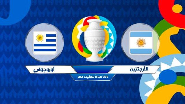 مشاهدة مباراة الأرجنتين وأوروجواي بث مباشر يلا كورة بث مباشر 11-10-2021 في تصفيات امريكا الجنوبيه المؤهله لكاس العالم