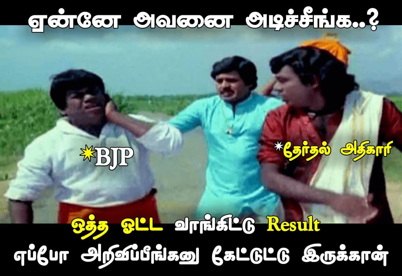 bjp memes latest