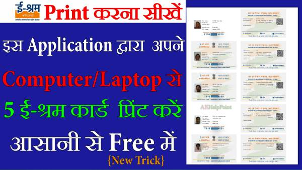 How to Print 5 e Shram Card on 1 A4 Paper in Hindi