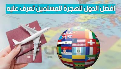 افضل الدول للهجرة للمسلمين وتأمين فرص عمل به تعرف عليه