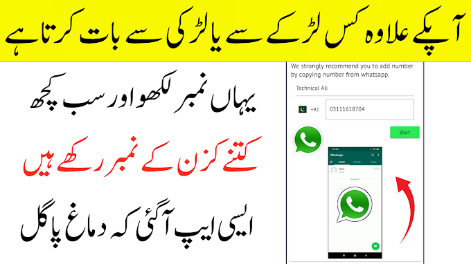Best Top WhatsApp Trackers Apps For Androids