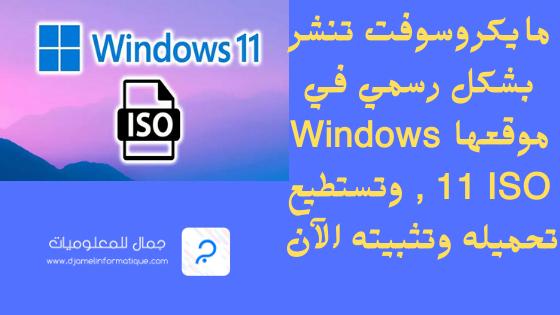 مايكروسوفت تنشر بشكل رسمي في موقعها Windows 11 ISO , وتستطيع تحميله وتثبيته الآن
