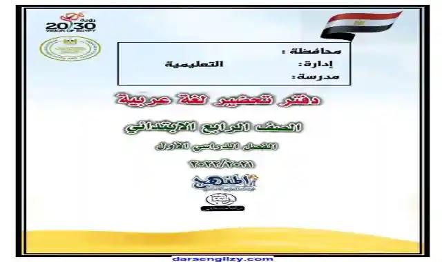 التحضير الالكتروني فى اللغة العربية للصف الرابع الابتدائى كاملا الترم الاول 2022