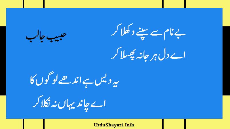 Ye Dais Hai Andhay Logo Ka,. Ae Chand Yahan Na Nikla Kar - Beautiful Lines by Habib Jalib.