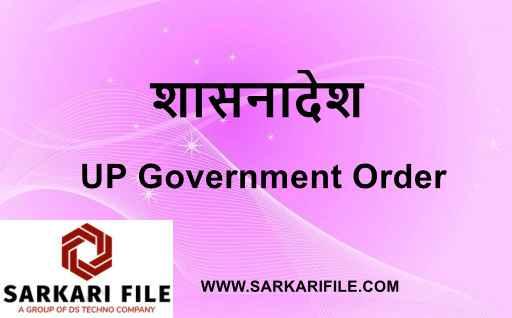 उत्तर प्रदेश के युवाओं के तकनीकी सशक्तिकरण के लिए टैबलेट / स्मार्टफोन वितरण योजना के सम्बन्ध में दिशा निर्देश एवं अवस्थापना एवं औद्योगिक विकास विभाग शासनादेश