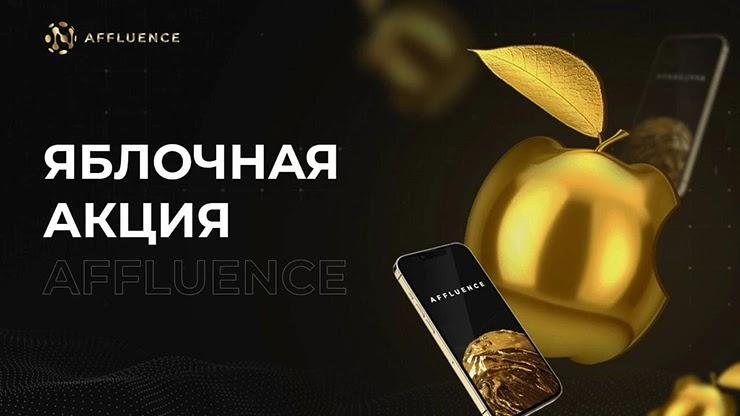 Акция от Affluence