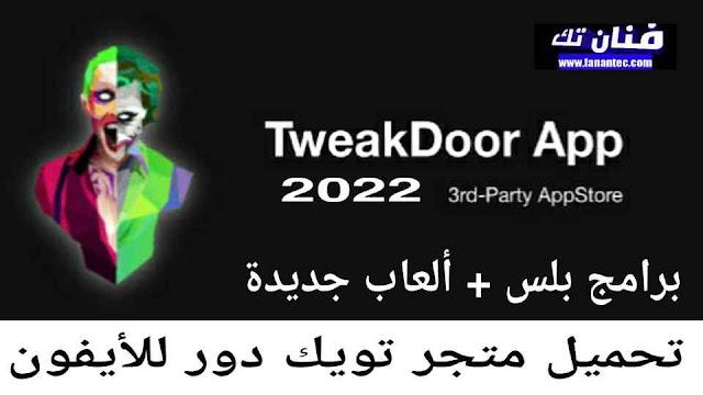 تحميل متجر تويك دور TweakDoor 2022للايفون لتزيل برامج بلس وألعاب مجانا