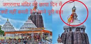 जगरनाथ मंदिर की छाया दिन में क्यों नहीं बनती है | जाने 6 amazing facts about Jagarnath temple