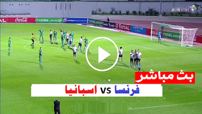 مشاهدة مباراة اسبانيا وفرنسا بث مباشر اليوم في نهائي دوري الأمم الأوروبية