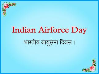 8 अक्टूबर को भारतीय वायुसेना दिवस ( Indian Airforce Day ) मनाया जाता है।