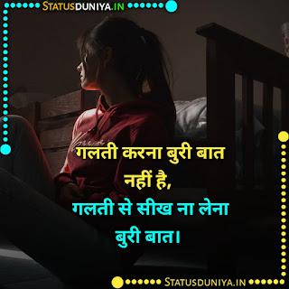 Galti Ka Ehsaas Status Images Hindi, गलती करना बुरी बात नहीं है, गलती से सीख ना लेना बुरी बात।