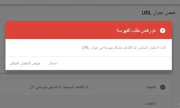تم رفض طلب الفهرسة في مشرفي المواقع