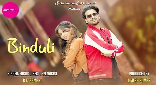Binduli Song Mp3 Download - B K Samant   Saumya Pandey, Robin Dhiman