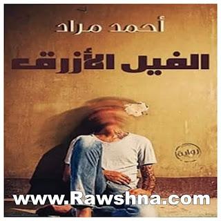 روايات رعب عربية | الرواية الثانية عشر  رواية الفيل الأزرق