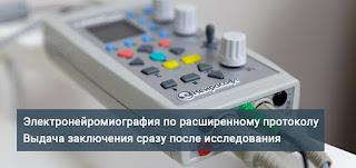 Мед-центр «Спас» - электронейромиография Одесса, (энмг) цена верхних и нижних конечностей в Одессе