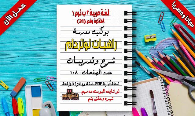 أحدث مذكرة عربى تانية ابتدائى ترم اول 2022 لمدرسة راهبات نوتردام